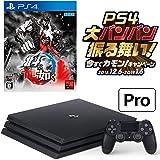 PlayStation 4 Pro 1TB お好きなダウンロードソフト2本セット(配信) +北斗が如く (Amazon限定特典配信付) CUH-7200BB01