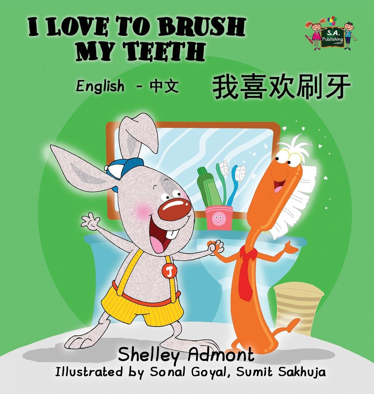 I Love to Brush My Teeth: English Chinese Bilingual Edition (English Chinese Bilingual Collection) (Chinese Edition) PDF Text fb2 ebook