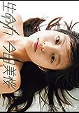 今田美桜ファースト写真集「生命力」 週プレ PHOTO BOOK