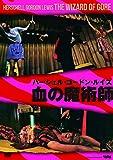 血の魔術師(〇〇までにこれは観ろ! ) [DVD]