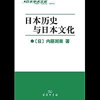 日本历史与日本文化 (日本学术文库)