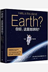 Hello, Is This Planet Earth? (Chinese Edition) Hardcover