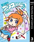 ありありアリスちゃん! 3 (ヤングジャンプコミックスDIGITAL)
