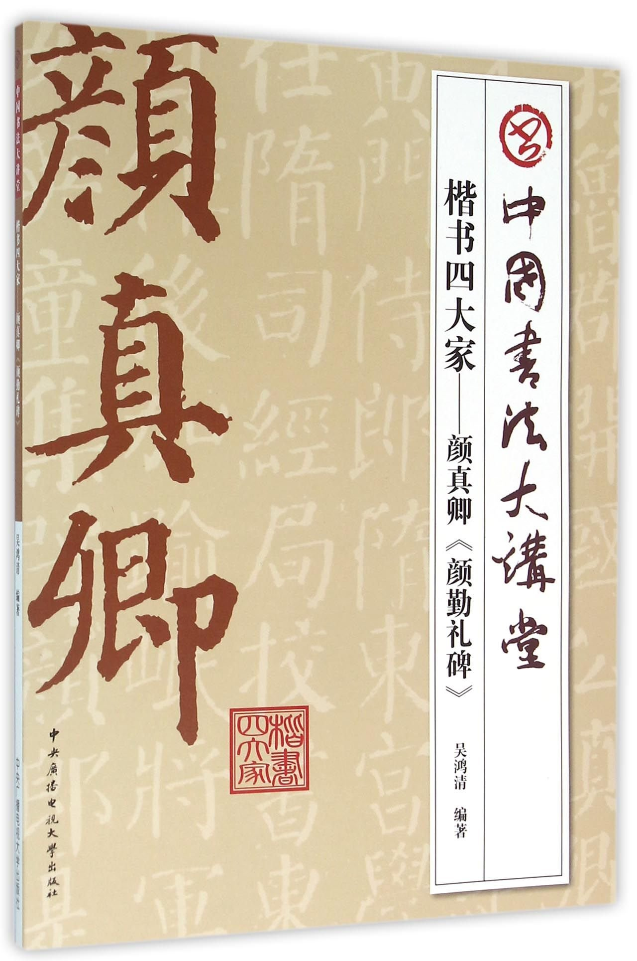 Download Four Masters of the Regular Script - A Tombstone Set up by Yan Zhenqing to Commemorate His Great Grandfather (Chinese Edition) PDF