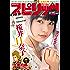 週刊ビッグコミックスピリッツ 2017年18号(2017年4月3日発売) [雑誌]
