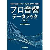 プロ音響データブック 五訂版