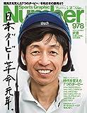 Number(ナンバー)978号「日本ダービー革命元年。」 (Sports Graphic Number(スポーツ・グラフィック ナンバー))