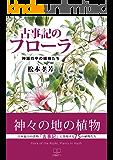 古事記のフローラ: 神話の中の植物たち (22世紀アート)