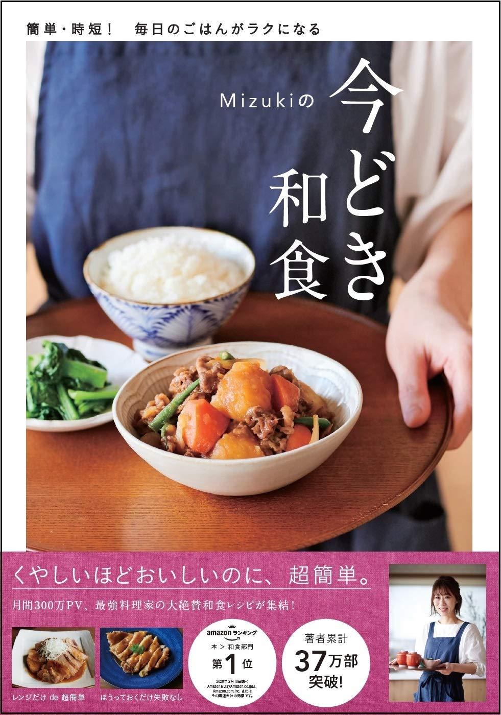 Mizukiの今どき和食 著:Mizuki