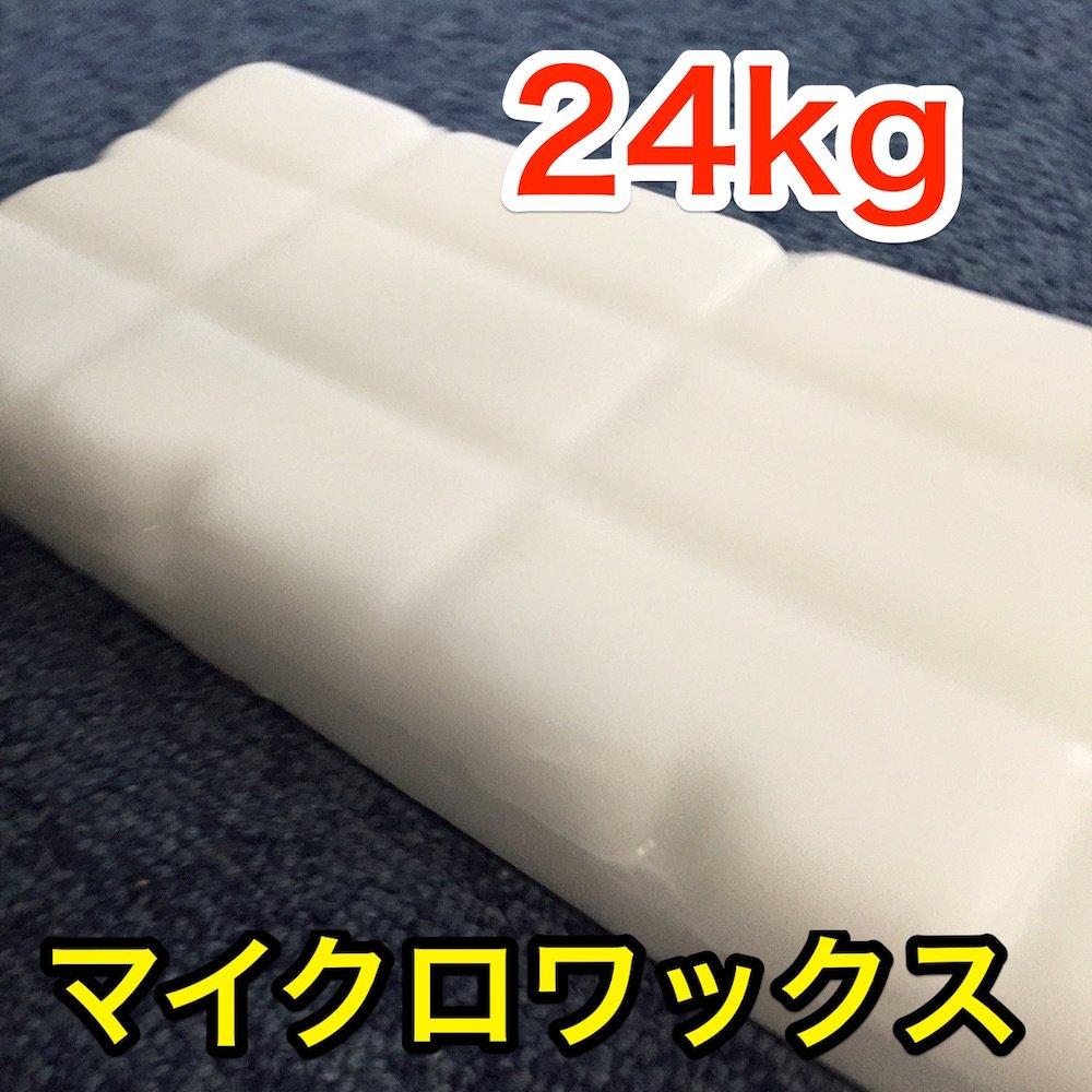 マイクロワックス ホワイト アメリカ製 (24kg) 24kg  B071NJ872C