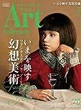 ARTcollectors'(アートコレクターズ) 2018年 5月号