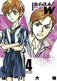ホイッスル!W (4) (裏少年サンデーコミックス)
