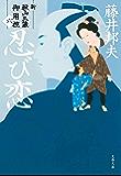 忍び恋 新・秋山久蔵御用控(六) (文春文庫)