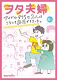 ヲタ夫婦: アイドルヲタクな2人はこうして結婚できました。 (第1巻;) (MOBSPROOF EX)