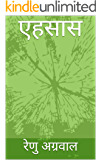 एहसास (Feelings) (Hindi Edition)