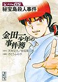 金田一少年の事件簿 File(5) (週刊少年マガジンコミックス)