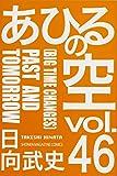 あひるの空 PAST AND TOMORROW(46) (講談社コミックス)