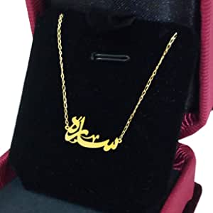18K Gold Catenary with Necklace Sara name