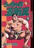 うっちゃれ五所瓦(7) (少年サンデーコミックス)