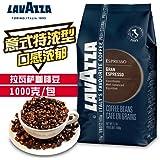 Lavazza拉瓦萨意大利原装进口意式特浓咖啡豆1kg默认发豆