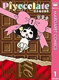 Piyocolate 1 (マーガレットコミックスDIGITAL)