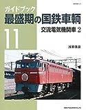 最盛期の国鉄車輌11 (NEKO MOOK)