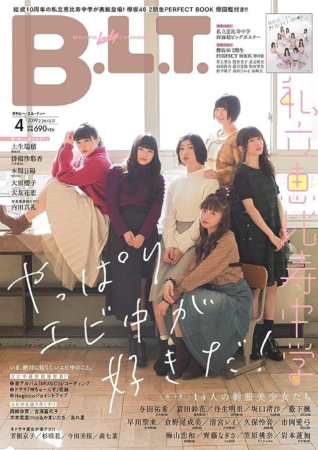 B.L.T. 2019年4月号