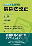 practical 金融法務 債権法改正