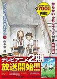 からかい上手の高木さん 11 からかいふせんブック付き特別版 (ゲッサン少年サンデーコミックススペシャル)