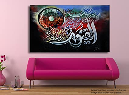 Tamatina Canvas Paintings - Allahs Massages - Islamic Wall Paintings ...