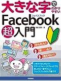 大きな字でわかりやすい Facebook フェイスブック 超入門