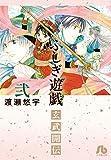 ふしぎ遊戯 玄武開伝 2 (小学館文庫 わB 40)