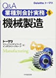 Q&A業種別会計実務・5 機械製造 (Q&A業種別会計実務 5)