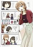 乙女男子に恋する乙女 1 (星海社COMICS)