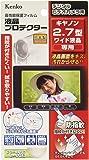 Kenko 液晶保護フィルム 液晶プロテクター Canon 2.7型ワイド液晶用 EPV-CA27W-AFP