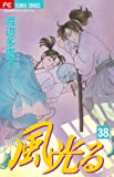 風光る (38) (フラワーコミックス)