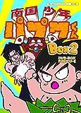 想い出のアニメライブラリー 第28集 南国少年パプワくん DVD-BOX  デジタルリマスター版 BOX2