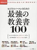 ビジネスパーソンのための「最強の教養書」100 (日経ムック)