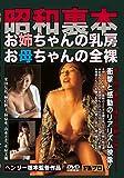 昭和裏本 お姉ちゃんの乳房/お母ちゃんの全裸 [DVD]