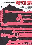 時刻表復刻版 1961年10月号