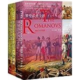 罗曼诺夫皇朝:1613-1918(套装共2册)