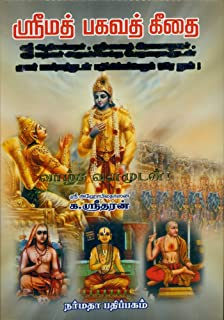 buy bhagavad gita tamil book online at low prices in india