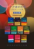 牛津通识精选:学科系列(中文版  套装共10册) (牛津通识读本)