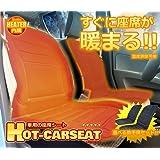すぐに座席が暖まる 温度調節 デザイン 内装 カー用品 車中泊 車用 ホットカーシート ヒーター内蔵 座席シート (運転席 + 助手席セット/ブラック)