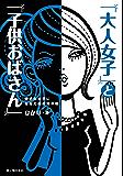 「大人女子」と「子供おばさん」 (中経出版)