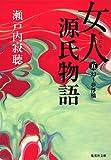 女人源氏物語 5 (集英社文庫)