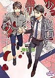 少女漫画家の初恋ランウェイ (プリズム文庫)
