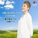 松下悦子(ソプラノ)木下牧子歌曲集 太陽は空の中心にかかる