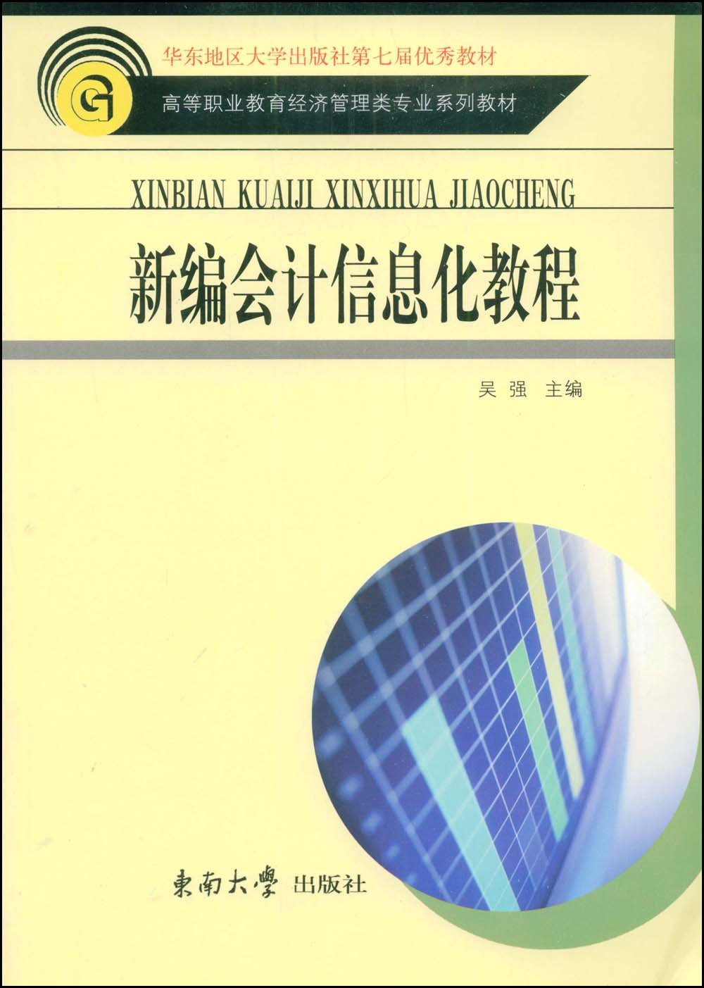 Download New accounting information tutorials Higher Vocational Education Economics and Management textbook series(Chinese Edition) pdf