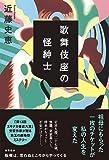 歌舞伎座の怪紳士 (文芸書)